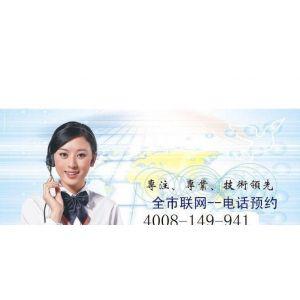 "24H〧接听""厦门龙舟热水器维修中心""报修热线"