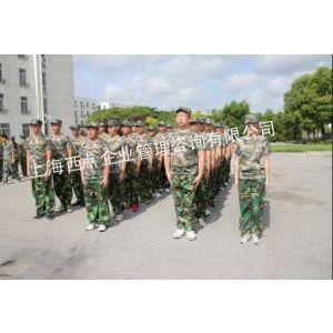 供应上海西点军训培训军事拓展基地触动我的一生