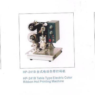 供应HP-241B电动色带 塑料袋纸张印码机 打码机【厂家】