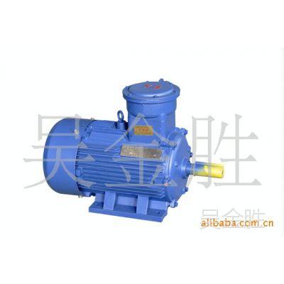 批发YB3. YX3 高效节能三相防爆电机 变极异步电动机.品种齐全。