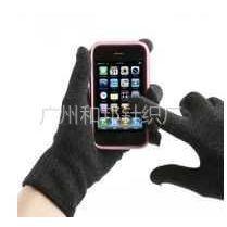 供应手机触摸屏手套买触屏手套触屏手套多少钱触控手套批发价格