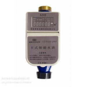 供应☆☆☆25mm口径龙口,青岛、潍坊、烟台物业管理用预付费热水表、冷水表