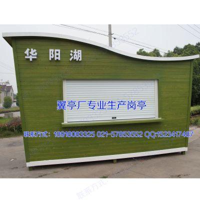 供应2014款防腐木售货亭厂家直销