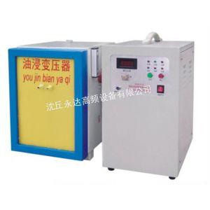 供应供应永达高频加热炉 高频加热炉厂家 高频炉厂家