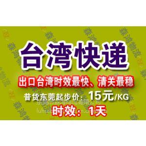 供应东莞速递发台湾免首重,全东莞台湾快递价格、可一般贸易报关出口、个别产品可做避税。时效1天