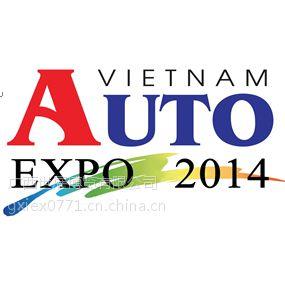供应2014年越南国际汽车、摩托车及零配件展览会Vietnam Auto Expo