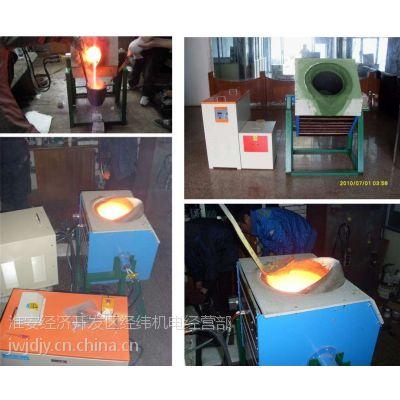 供应厂家直供济南2-4公斤熔铜炉新型高频炉便携式熔炼设备