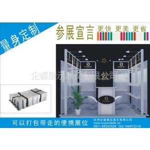 供应便携式展位量身定制——杭州企睿展示