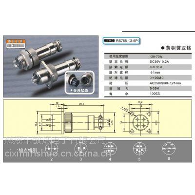 供应航空插头专业生产RS765