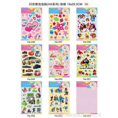 厂家直销儿童卡通贴纸 大号泡泡贴 幼儿园奖励贴 立体贴纸HA系列