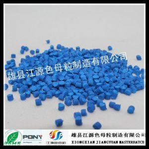 供应用于吹膜的高分散蓝色母粒