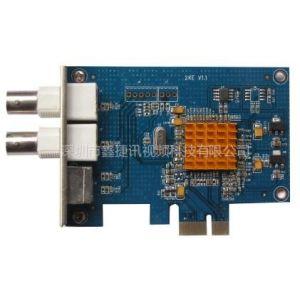 供应鑫捷讯SV2000E视频采集卡PCIE接口二次开发可支持DirectX Show
