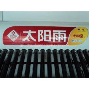供应太阳雨太阳能热水器