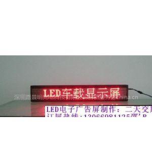供应LED公交车屏/车载屏-愿景明光电制造
