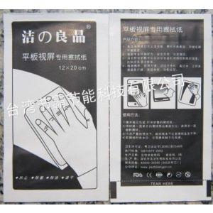 供应液晶屏幕清洁湿巾,屏幕清洁湿巾(宝洁)