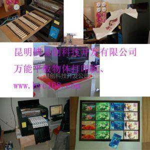 供应塑料制品数码彩印机
