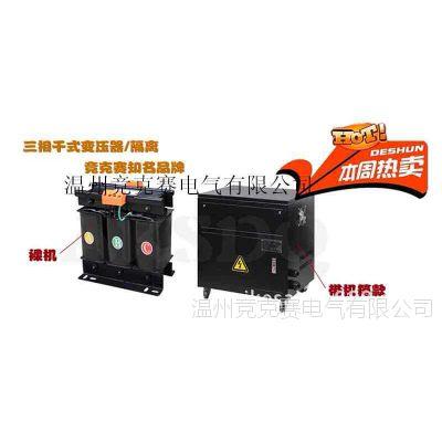 供应低价销售SMT设备专用变压器/三相干式隔离变压器/温州变压器