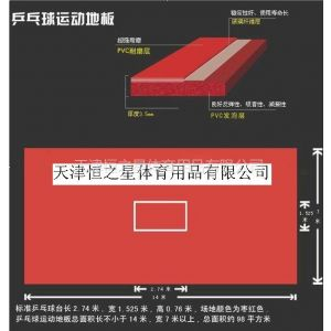 供应天津乒乓球塑胶运动地板专卖专业铺设运动地胶安装及维修