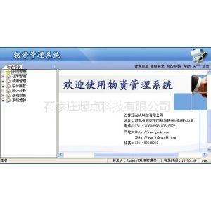 供应物资管理信息系统