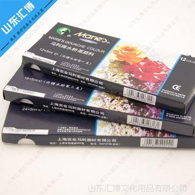 上海马利 7612#十二色小水粉 套装颜料 美术用品批发