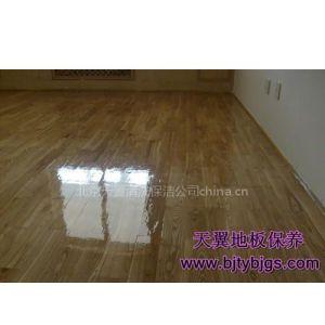 供应(春节)热吧:大兴区地板打蜡公司—地板翻新—地板修复—西红门地板养护公司