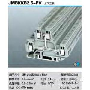 供应上海雷普JMBKKB2.5-PV 2.5mm2 上下连通端子雷普接线端子福建总代