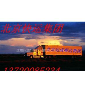 供应【推荐】北京亚运村物流货运公司13720085234