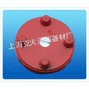供应沟槽盲片|沟槽盲板|沟槽堵头