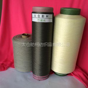 竹炭纤维、竹碳丝、charmyarn、150D/144F、功能性纤维、舫柯