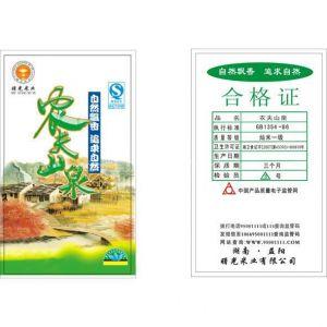 供应农药防伪标签印刷农药防伪标签印刷设计