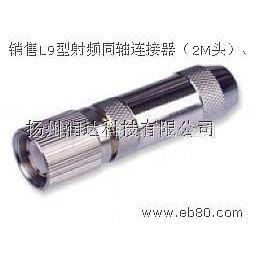 供应销售L9型射频同轴连接器(2M头)、同轴连接器厂家,射频连接器,2M头价格