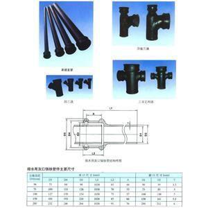 供应排水用承插式铸铁管及管件系列