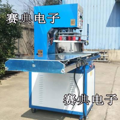 供应油压式高周波熔接机