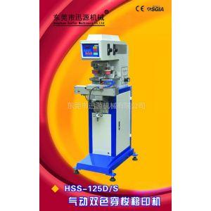供应专业移印机厂家,气动双色穿梭移印机HSS-125D/S,穿梭工作台双色套印