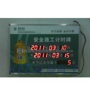 供应国家电网安全计时看板