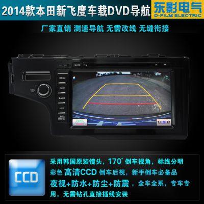 供应2014款本田新飞度车载DVD导航一体机 高清倒车后视