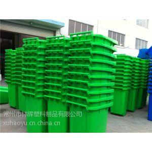 供应【林辉】100L环卫垃圾桶 塑料垃圾桶 多用型垃圾桶 厂家直销