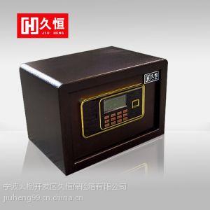 供应供应各类电子系列保险箱 保险柜 高性价比  久恒D25