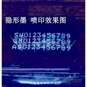 供应防伪码隐形墨喷码机   浙江隐形墨喷码机   浙江隐形码喷码机