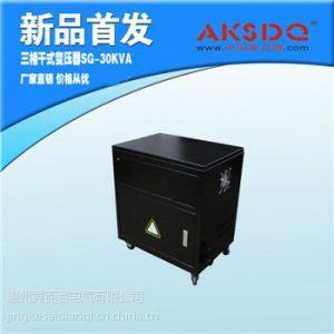 供应三相干式隔离伺服变压器30KW/SG-30KVA机床专用380转220v 200v