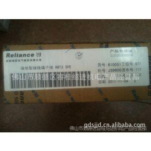 供应正宗Reliance成都瑞联接地型接线端子排RBT2.5PE 810051
