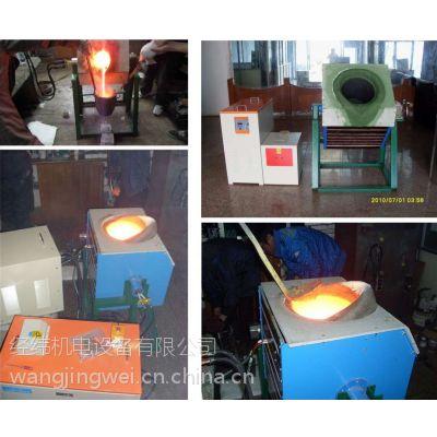 供应长期供应 70型100公斤熔炼炉 高频熔铜炉