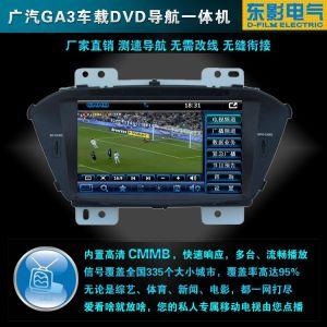 供应广汽GA3专用导航仪哪个品牌好?