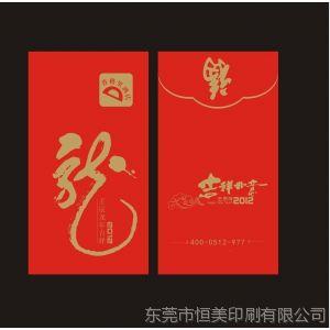 供应东莞市厂家供应红包利是封订制 红包印刷厂