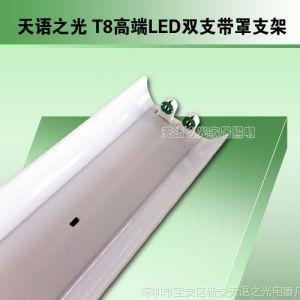 供应热销产品】T8双支带罩支架 T8单支带罩支架40W【装电子镇流器