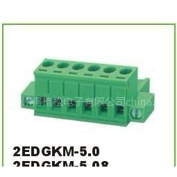 广东省广州市供应插拔式接线端子2EDGKM-5.0/5.08