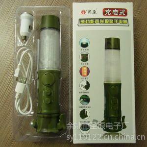 供应充电式多功能声光报警手电筒