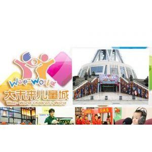 供应郑州大未来儿童城门票、套票、团体票