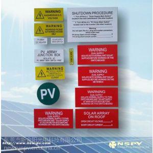 供应光伏警示标签,PV Label Kit-1