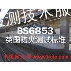 供应地铁材料DIN5510-2防火阻燃测试